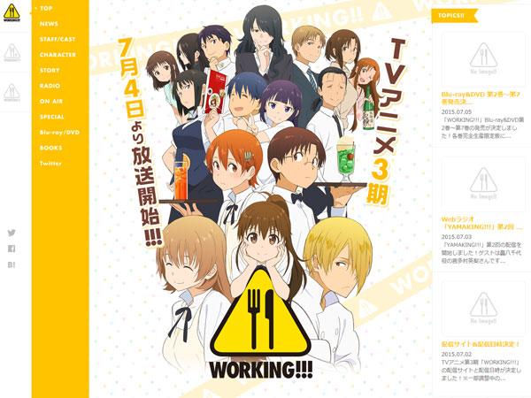 『WORKING!!』公式サイトのスクリーンショット