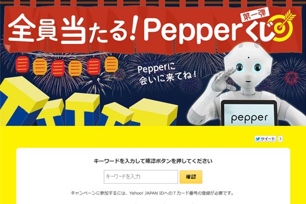 全員当たる! Pepper くじ