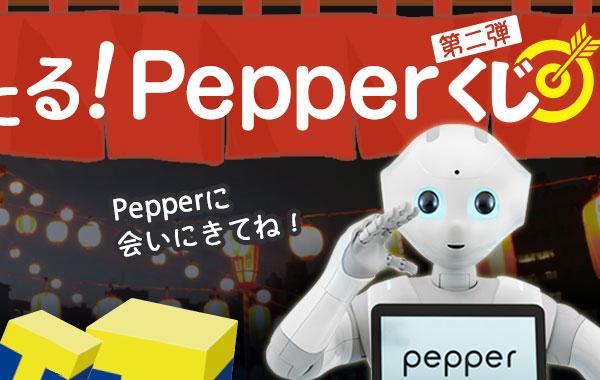 全員当たる! Pepper くじ 第二弾