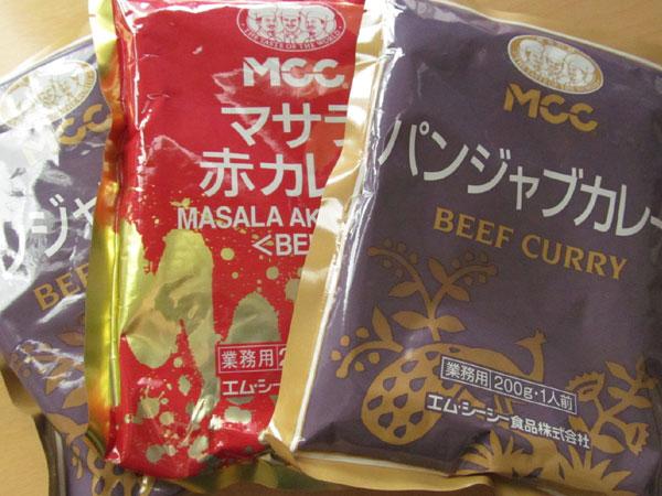 MCC カレー。パンジャブと赤マサラ